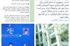 دو پرده از سفرهای استانی هیأت دولت با دو نگاه متفاوت:از برج هنر ایلام تا تالار مرکزی شیراز